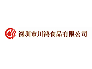 深圳市川鸿食品有限公司