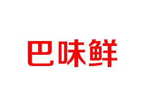 四川巴味�r食品有限公司