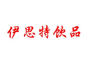 广州市伊思特饮品有限公司