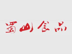 四川长宁县蜀山食品有限公司