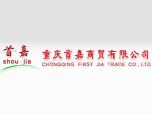 重庆首嘉商贸有限公司