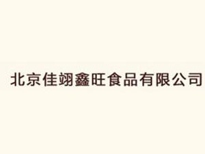 北京佳翊鑫旺食品有限公司