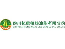 四川恒康植物油脂有限公司