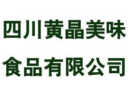 四川黄晶美味食品有限公司