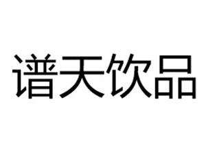 九江谱天饮品有限公司