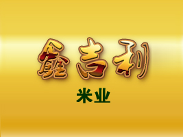 �化市鑫吉利米�I有限公司