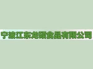 宁波江东龙硕食品有限公司
