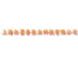 上海白芸香农业科技有限公司