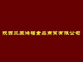 陕西三原鸿福食品商贸有限公司