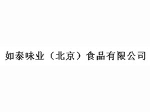 如泰味�I(北京)食品有限公司