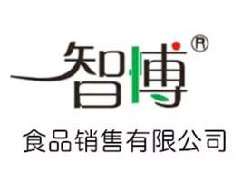 安徽省智博食品有限公司