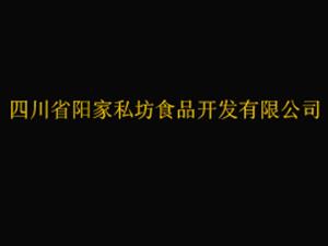 四川省�家私坊食品�_�l有限公司