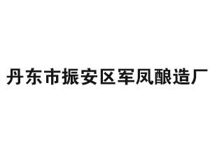 丹东市振安区军凤酿造厂