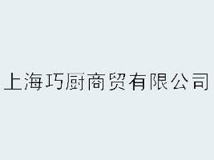 上海巧厨商贸有限公司
