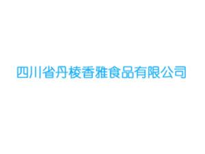 四川省丹棱香雅食品有限公司