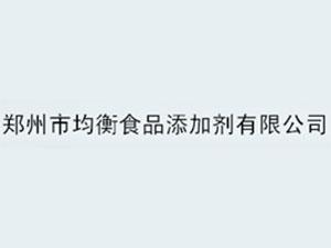 郑州市均衡食品添加剂有限公司