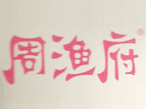 重庆市周渔府餐饮文化?#37026;?#20844;司