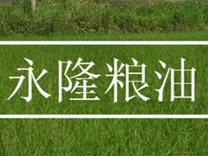 贺州市坚隆米业有限公司