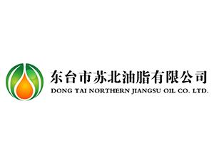 东台市苏北油脂有限公司