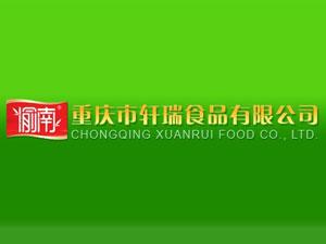 重庆市轩瑞食品有限公司
