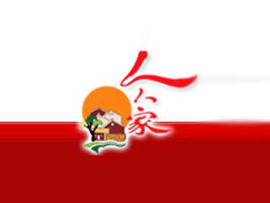 湖南省人人家食品有限公司
