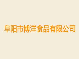 阜阳市博洋食品有限公司
