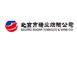 北京市糖业烟酒公司