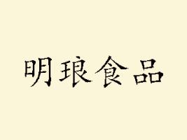福建省泉州明��食品有限公司