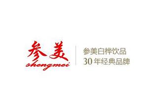 黑龙江参美饮品有限公司