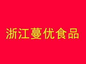 浙江蔓��食品有限公司