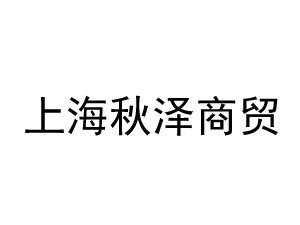 上海秋泽商贸发展?#37026;?#20844;司