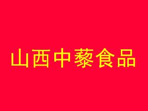 山西中藜食品开发有限公司