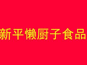 云南新平懒厨子食品有限公司