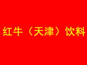 红牛(天津)饮料有限公司