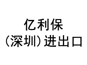 亿利保(深圳)进出口有限公司
