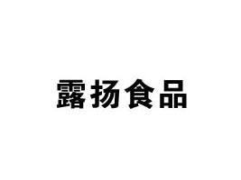 南阳市露扬食品有限公司