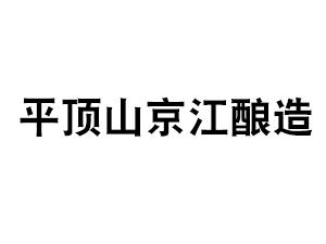 平�山京江�造有限公司