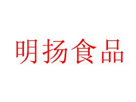 秦皇岛明扬食品有限公司