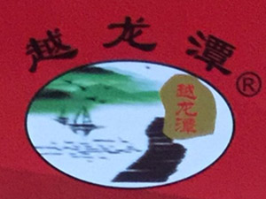 �B�d�t程酒�I有限公司