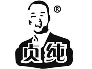 襄垣县贞纯食品有限公司