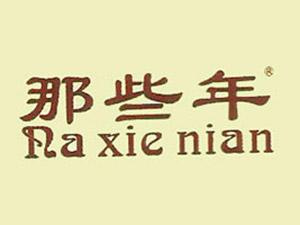 四川省彭州市竹瓦蔬菜制品厂