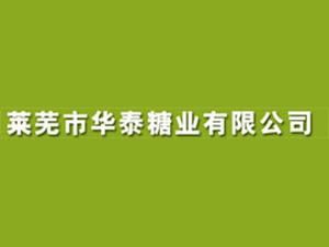 莱芜市华泰糖业有限公司