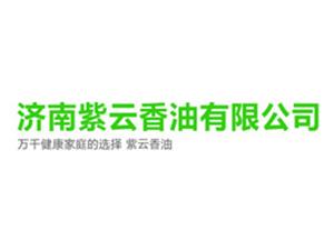 济南紫云香油有限公司