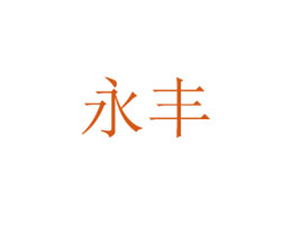 南京永丰调味品厂