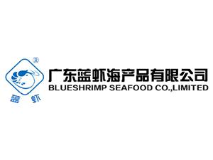 广州蓝虾海产品有限公司