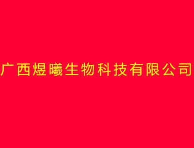 广西煜曦生物科技有限公司