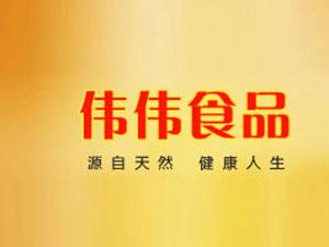 九江市伟伟食品有限公司