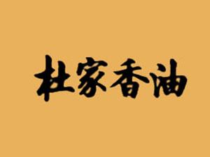 昌黎县杜家香油坊