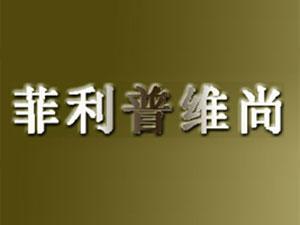 �f嘉鑫�R�M出口(北京)有限公司