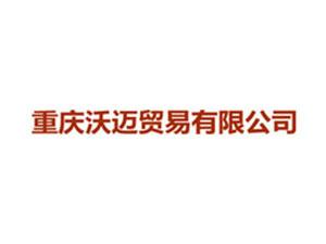 重庆沃迈贸易有限公司